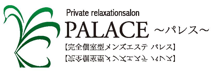 広島メンズエステ パレス PALACE